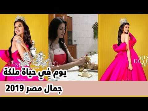يوم في حياة ملكة جمال مصر 2019.. قراءة ورياضة والمطبخ  - 12:55-2019 / 10 / 18