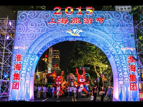 Discover the Shanghai Tourism Festival 发现新上海,魔都逛盛会:旅游节幕后大揭秘(完整视频)
