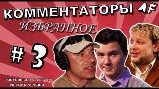 [КОММЕНТАТОРЫ #3] Рестлинг с Фоменко, «пи*дец» от Мыскиной в прямом эфире