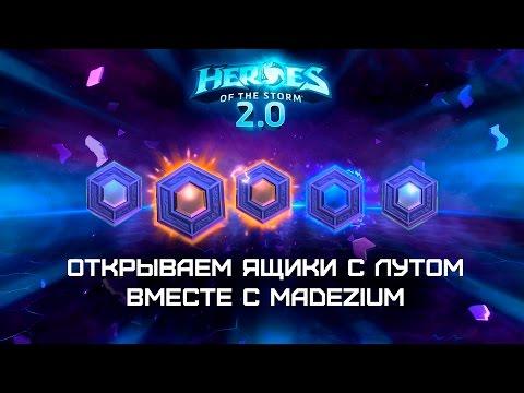видео: hots - heroes of the storm 2.0  - открытие контейнеров ветерана эпических и обычных