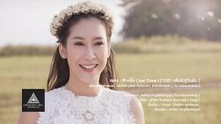 สักครั้ง (Just Once) - แป้งโกะ Ost.กลับไปสู่วันฝัน [Official MV]