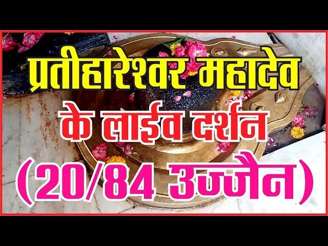 प्रतिहारेश्वर महादेव के लाईव दर्शन (20/84 उज्जैन),#hindi #breaking #news #apnidilli