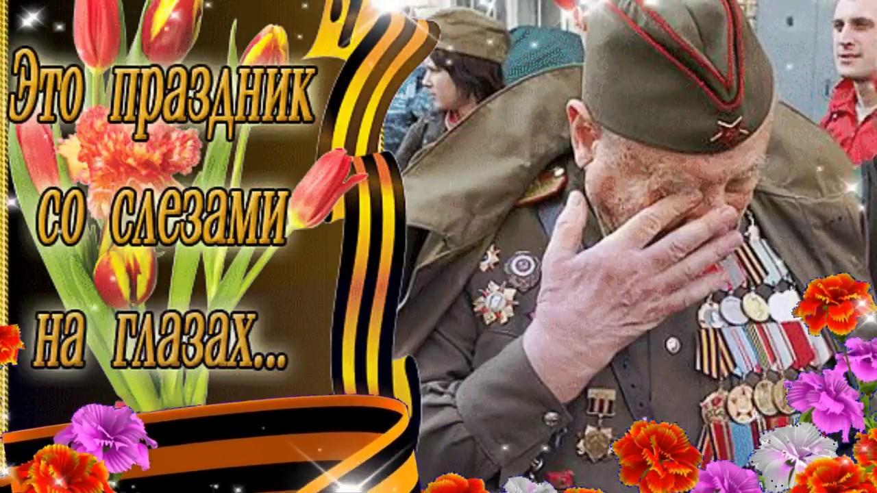 больше открытка памяти ветеранов это один красивейших