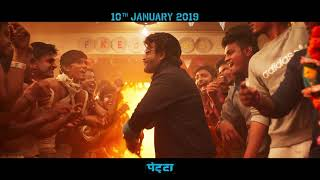 Petta Dialogue Promo 4 [Hindi] | Superstar Rajinikanth | Sun Pictures | Karthik Subbaraj | Anirudh