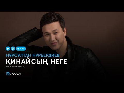 Нұрсұлтан Нұрбердиев - Қинайсың Неге Аудио