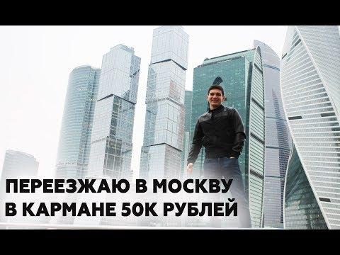 ПЕРЕЕХАЛ В МОСКВУ С 50К РУБЛЕЙ