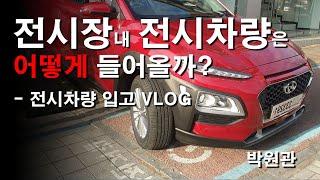 ★전시차량 입고 vlog ★ - 가니가니