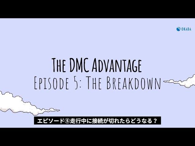 DMCのメリット エピソード⑤   走行中に接続が切れたらどうなる?