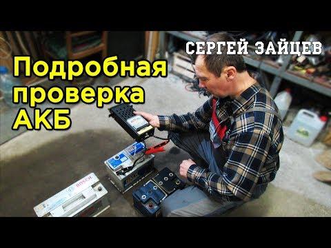 Как Проверить Аккумулятор Автомобиля на Работоспособность Мультиметром и Нагрузочной Вилкой?