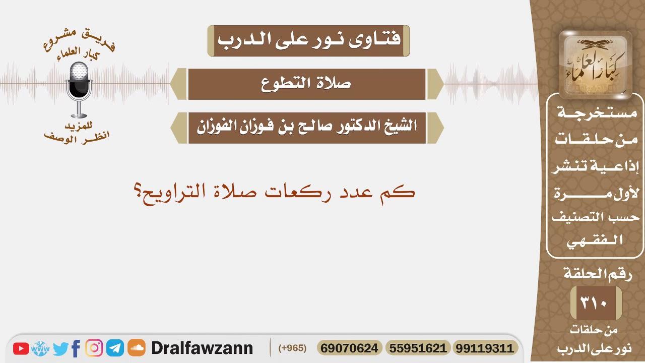 كم عدد ركعات صلاة التراويح الشيخ صالح بن فوزان الفوزان Youtube