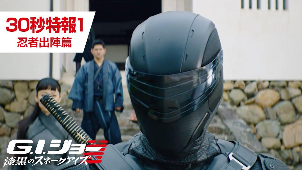 映画『G.I.ジョー:漆黒のスネークアイズ』30秒特報1ー忍者出陣篇ー
