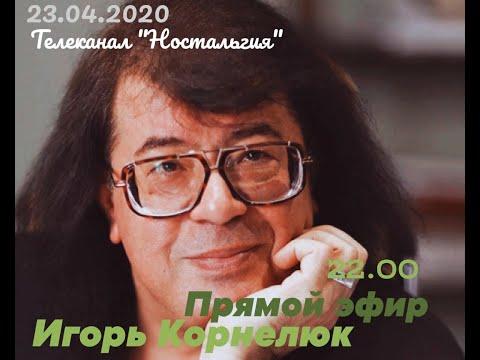 Игорь Корнелюк. Рожденные в СССР