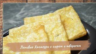 ЛЕНИВЫЕ ХАЧАПУРИ с сыром и творогом или Хачапури из лаваша [Семейные рецепты]