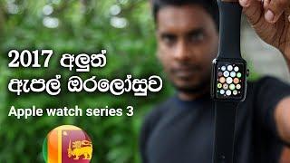 🇱🇰 Apple Watch series 3