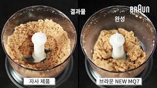 브라운 NEW MQ7 핸드블렌더 x 땅콩 갈기 성능 테…