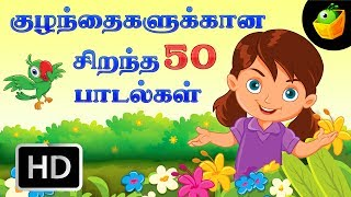 Top 50 Hit Songs | Chellame Chellam | Animated Tamil Rhymes For Chutties