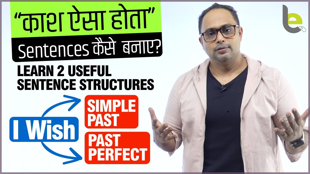 Using 'I wish + Past Simple /Past Perfect Tense For Wishes & Regrets | English Grammar Rules | Hindi
