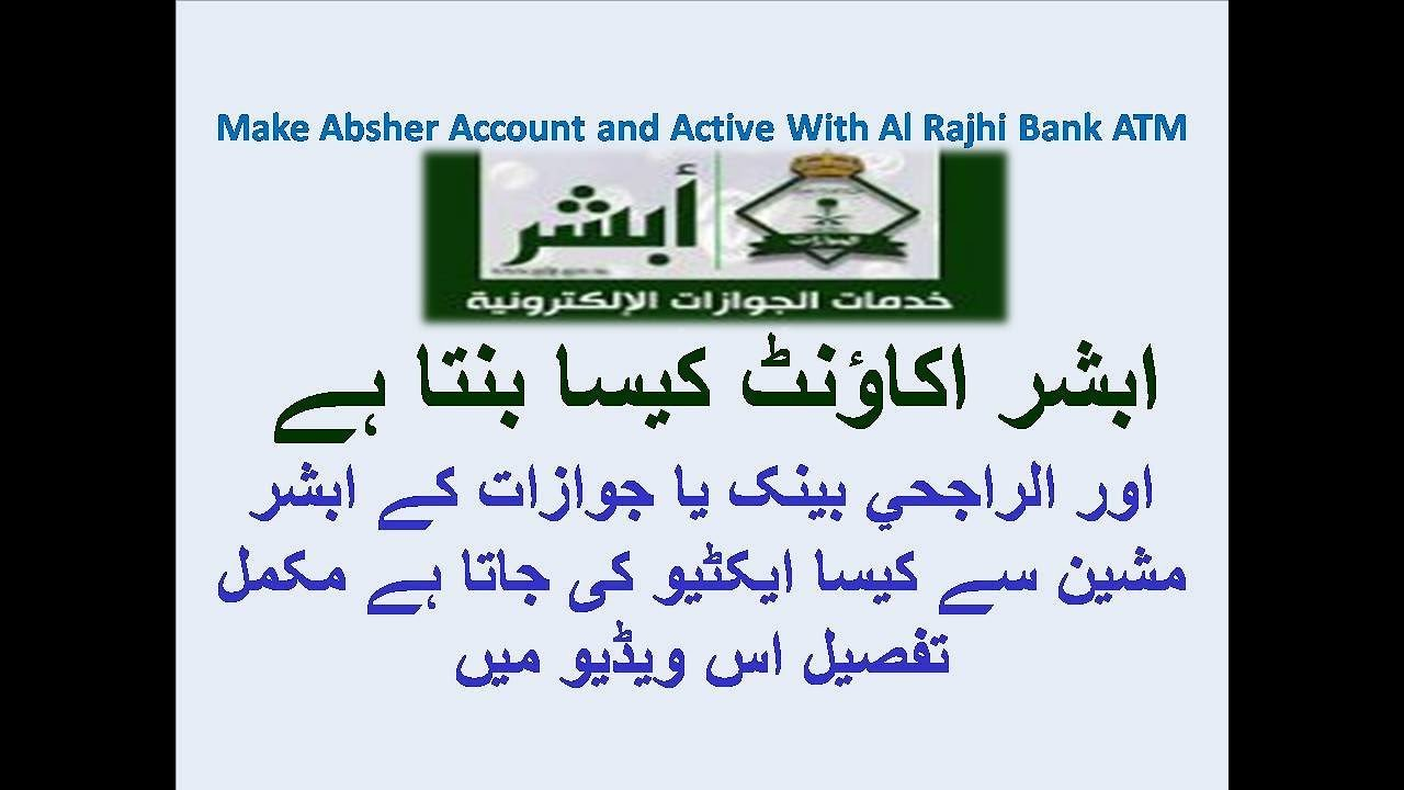 How to Make Absher Account and Active With Al Rajhi Bank ATM and