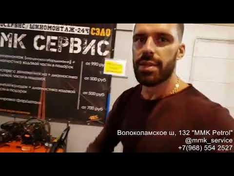 ММК-Автосервис с СЗАО