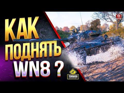 Как поднять wn8 в world of tanks