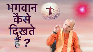 what is real form of god h g amogh lila prabhu