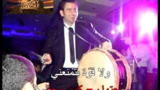 Arabic Karaoke: Ziad Saleh Wala 2ouwi