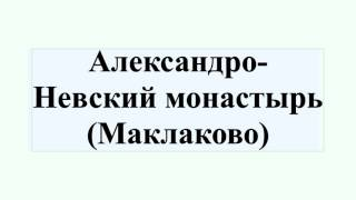 Александро-Невский монастырь (Маклаково)(Александро-Невский монастырь (Маклаково) Александро-Невский женский монастырь — действующий женский мона..., 2016-07-16T16:42:43.000Z)