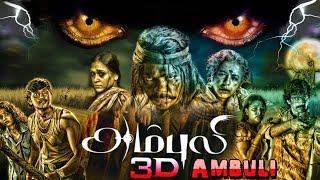 Latest Tamil Movie - Ambuli - Tamil Full Movie| Parthiban | Thambi Ramaiah | Jagan