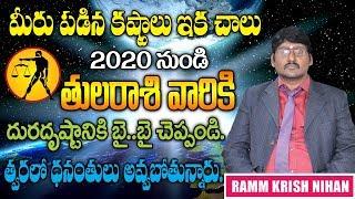 మీరు పడిన కష్టాలు ఇక చాలు 2020 నుండి తులా రాశి వారికీ దురదృష్టానికి బై..  బై .. చెప్పండి