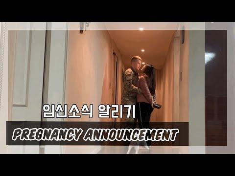[국제커플 🇰🇷🇺🇸]  임신소식 알리기 Pregnancy announcement
