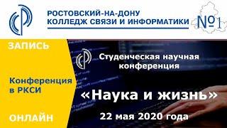 Студенческая научно-практическая конференция «Наука и жизнь»