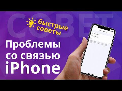 Исправить проблемы со связью IPhone 11 Pro и 11 Pro Max в Крыму и России, настройки сети в айфоне