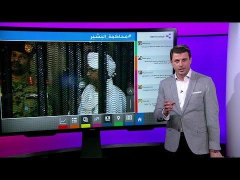 من أين أتى البشير بـ90 مليون دولار ضبطت في منزله؟ ماذا كشف المحقق في محاكمة الرئيس السوداني السابق  - نشر قبل 4 ساعة