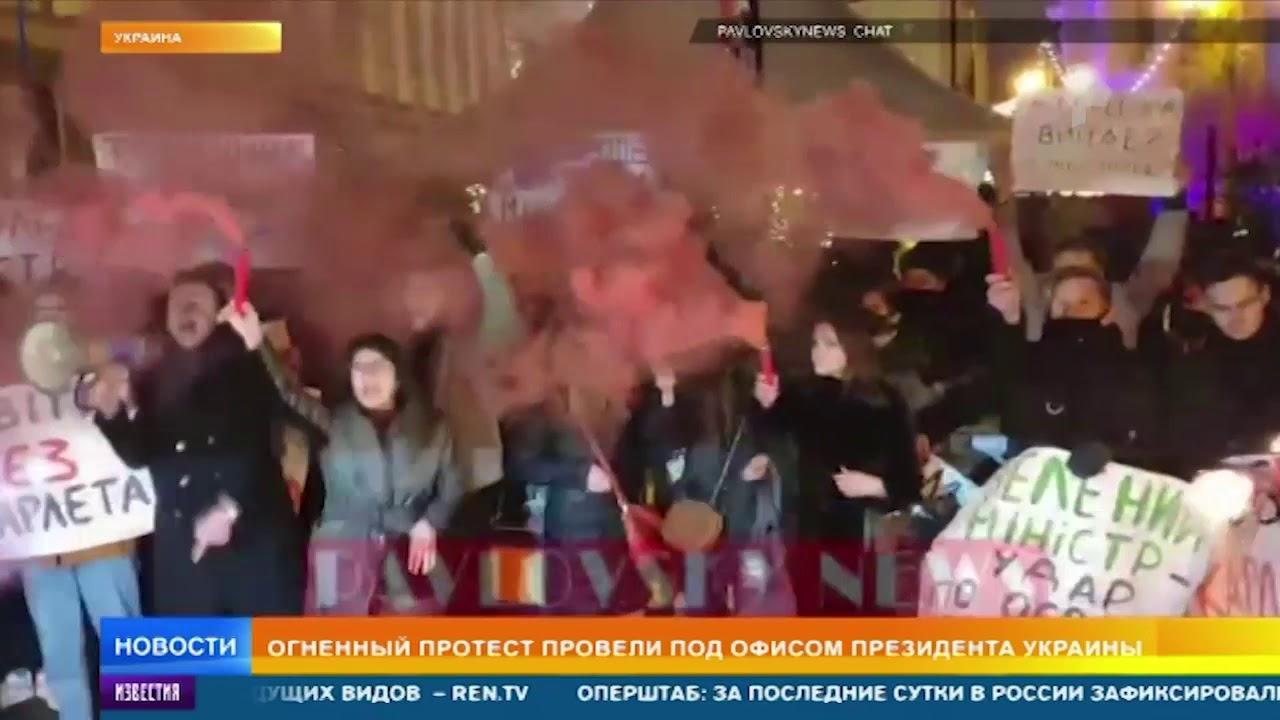 Под окнами офиса Зеленского прошел «огненный» протест