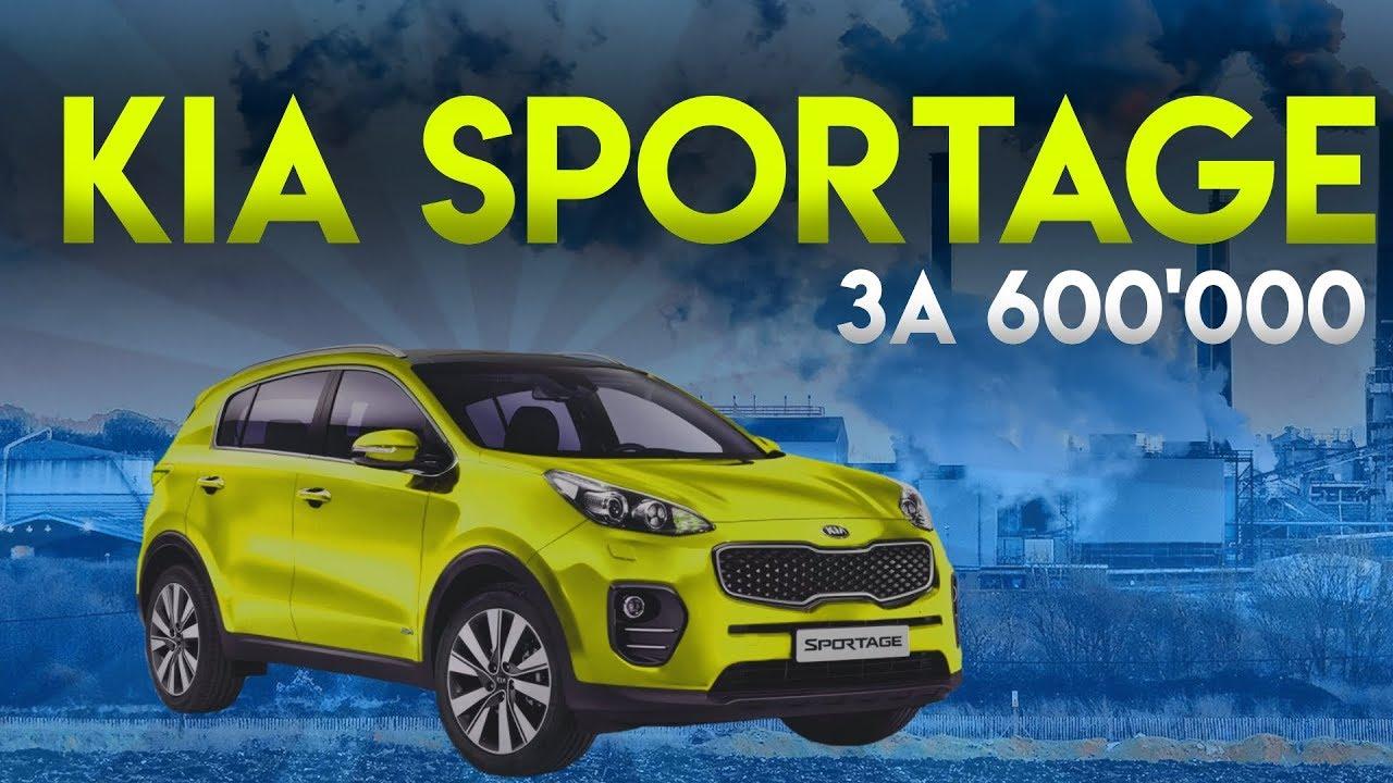 Продажа автомобилей kia sportage от дилерского центра автогермес. Много авто в наличии, кредиты, лизинг!. Звоните +7 (495) 988-19-46.