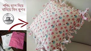 শপিং ব্যাগ দিয়ে বানিয়ে নিন কুশন // How to make cushion using shopping bag