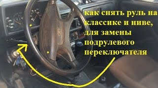 видео Как снять руль на ВАЗ 2107