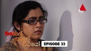 මඩොල් කැලේ වීරයෝ | Madol Kele Weerayo | Episode - 33 | Sirasa TV Thumbnail