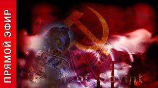 ЭФИР | «Холодная война между СССР и Западом| История и современность»|