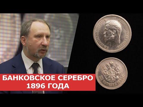 ✦ БАНКОВСКОЕ СЕРЕБРО 1896 ГОДА ✦ Заметки нумизмата