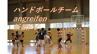 ハンドボールサークルangreifen 2019年新歓PV