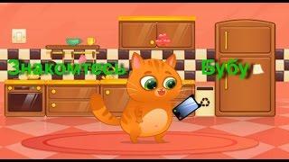 Бубу котик мультик игра для детей скачать бесплатно на андроид играть онлайн видео Знакомство с Бубу