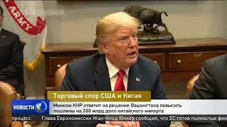 Торговый спор США и Китая