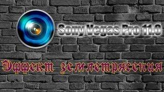 Sony Vegas Pro 11.0 - Эффект землетрясения или тряски камеры