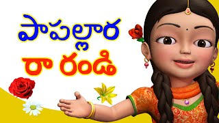 Papallara Rarandi | Telugu Rhymes for Children | Infobells
