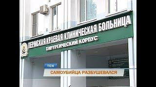 В Перми буйный пациент пытался убить себя и соседа по палате