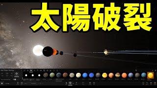 地球を何個太陽にぶつけたら太陽が壊れるか検証してみた-Universe Sandbox ² #5【KUN】