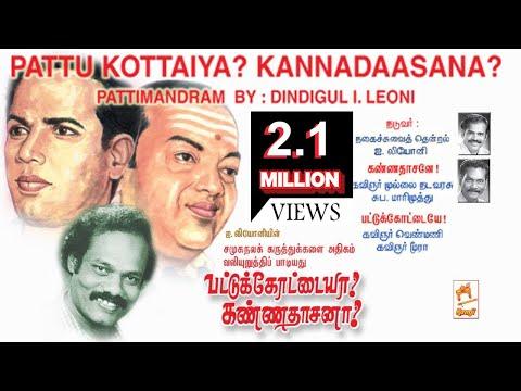Pattukottaiya Kannadasana - Leoni Pattimandram பட்டுக்கோட்டையா கண்ணதாசனா