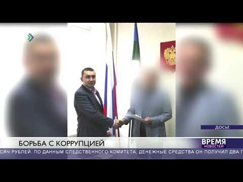 Обвинен в коррупции
