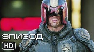 Судья Дредд 3D   ЭПИЗОД   HD 1080p